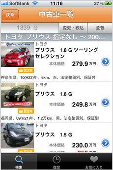 app_life_carsensor_5.jpg