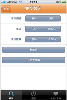 app_life_carsensor_6.jpg