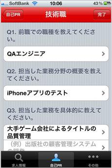 app_buss_rikunavi_5.jpg