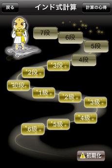 app_edu_indianmaster_2.jpg