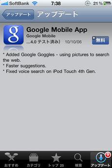 google_goggles_1.jpg