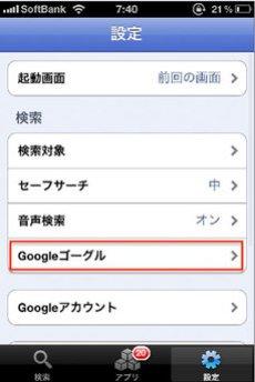 google_goggles_3.jpg