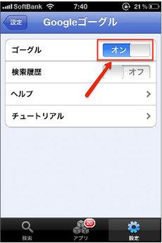 google_goggles_4.jpg