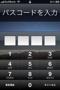 ios_emergency_lock_bug_1.jpg