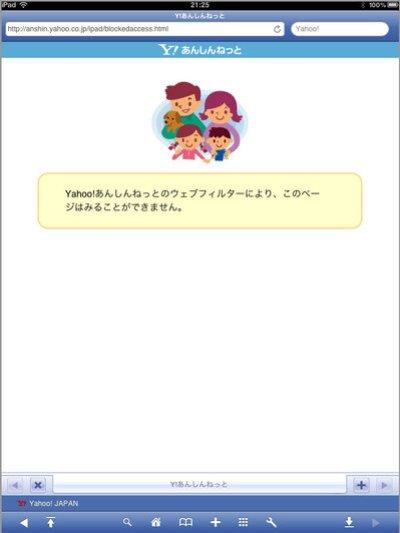 app_util_anshinhd_4.jpg