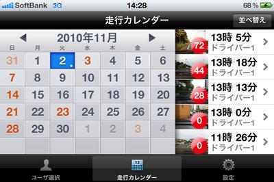 app_util_safetyrec_11.jpg