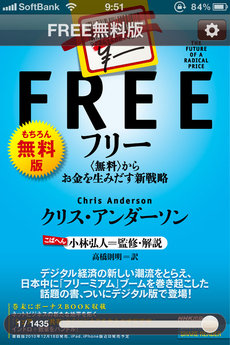 app_book_free_1.jpg