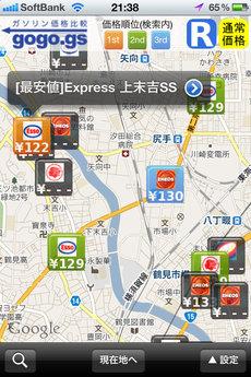 app_navi_igs_3.jpg
