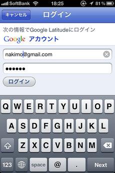 app_sns_googlelatitude_2.jpg