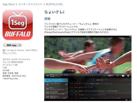buffalo_onseg_choitele_iphone_0.jpg