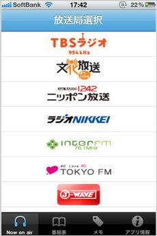 radiko_jp_expand_1.jpg