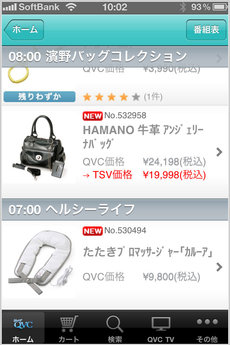 app_life_qvc_5.jpg