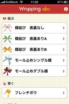 app_life_wrappingabc_1.jpg