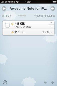 app_prod_awesomenote_10.jpg
