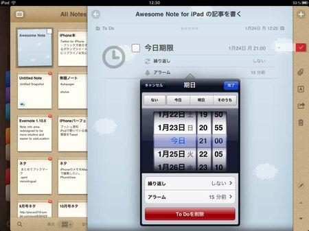 app_prod_awesomenote_11.jpg