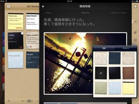 app_prod_awesomenote_4.jpg