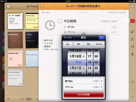 app_prod_awesomenote_7.jpg