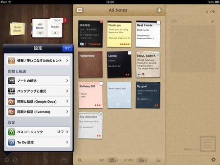 app_prod_awesomenote_8.jpg