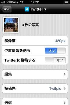 app_sns_pictshare_08.jpg