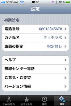 app_travel_nihonkotsu_2.jpg