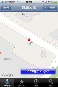 app_travel_nihonkotsu_9.jpg