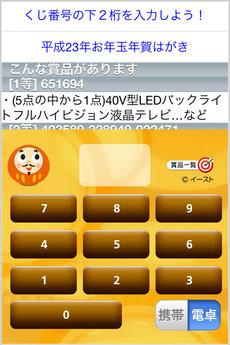 app_util_nengachecker_4.jpg