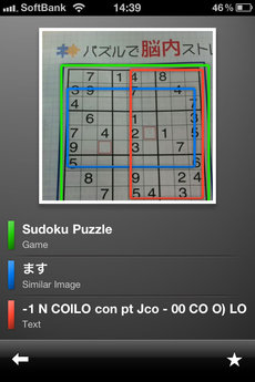 google_mobile_app_sudoku_3.jpg