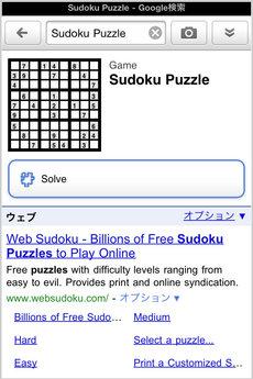 google_mobile_app_sudoku_4.jpg