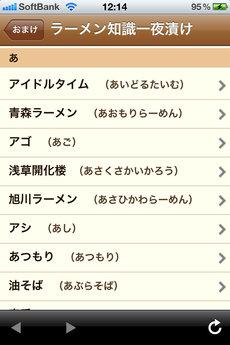 app_life_mentsu_8.jpg