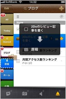 app_prod_2do13.jpg