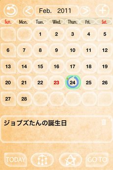 app_prod_windbell-diary_14.jpg