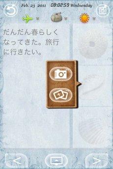 app_prod_windbell-diary_5.jpg