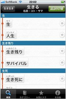 app_ref_ruigojiten_8.jpg