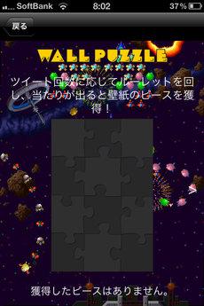 app_sns_pacntwit_7.jpg
