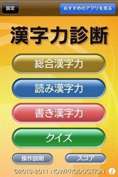 app_game_kanjiryoku_shindan_1.jpg