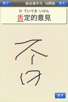 app_game_kanjiryoku_shindan_3.jpg