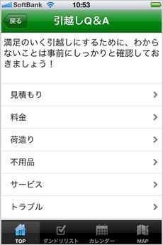 app_life_hikkoshi_guide_4.jpg