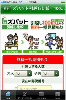 app_life_hikkoshi_guide_6.jpg