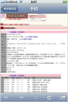 app_life_toshokan_biyori_10.jpg