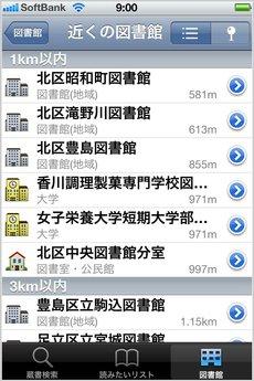 app_life_toshokan_biyori_8.jpg