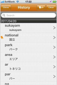 app_bus_worldictionary_5.jpg