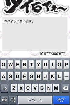 app_ent_tsuirude_3.jpg