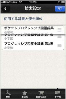 app_ref_kotobank_16.jpg