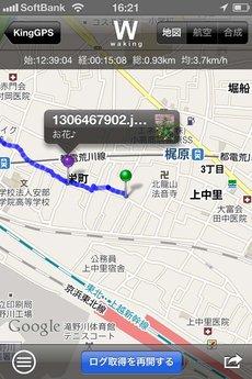 app_navi_kinggps_10.jpg