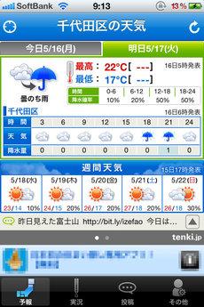 app_weather_tenkijp_2.jpg