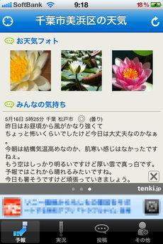 app_weather_tenkijp_6.jpg