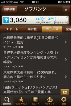 app_fin_yahoo_finance_5.jpg