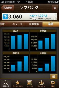app_fin_yahoo_finance_7.jpg
