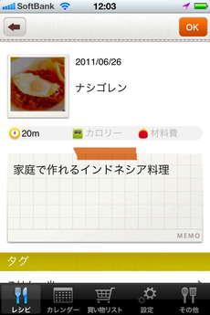 app_life_recipe_collection_3.jpg