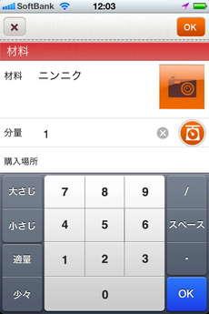 app_life_recipe_collection_5.jpg